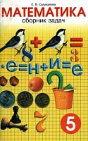 Смыкалова. Математика. Сборник задач. 5 класс