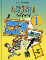 Матвеева. Литературное чтение. 1 класс. Учебник. (ФГОС)