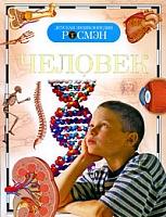 Человек. Детская энциклопедия Росмэн. /Лукьянов.