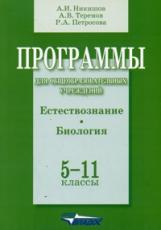 Никишов. Программы для общеобразовательных учреждений. Естествознание. Биология. 5-11 класс.