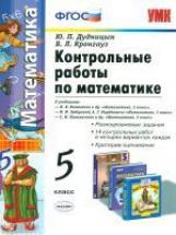 УМК Математика. Контр. раб. 5 класс.  /Дудницын. (ФГОС).