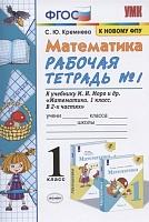 Кремнева. УМКн. Рабочая тетрадь по математике 1 класс. №1. Моро ФПУ