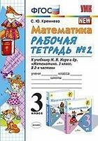 Кремнева. УМКн. Рабочая тетрадь по математике 3 класс. №2. Моро ФПУ