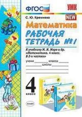 УМК Моро. Математика. Рабочая тетрадь . 4 кл. №1. / Кремнева. (ФГОС).