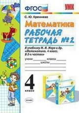 УМК Моро. Математика. Рабочая тетрадь . 4 кл. №2. / Кремнева. (ФГОС).