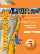 Бунимович. Математика. 5 класс Задачник. (УМК