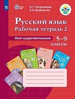 Галунчикова. Рабочая тетрадь №2 по русскому языку. Имя существ. 5-9 класс