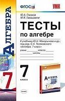 УМК Макарычев. Алгебра. Тесты 7 класс/ Глазков. (ФГОС).