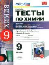 УМК Габриелян. Химия. Тесты 9 класс Неметаллы./ Рябов.