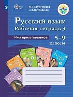 Галунчикова. Рабочая тетрадь №3 по русскому языку. Имя прилагат. 5-9 класс