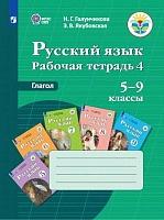 Галунчикова. Рабочая тетрадь №4 по русскому языку. Глагол. 5-9 класс (VIII вид)