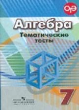 Кузнецова. Алгебра. 7 класс Тематические тесты. ОГЭ. (к уч. Дорофеева).