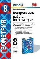 Мельникова. УМК. Контрольные работы по геометрии 8 класс. Атанасян ФПУ