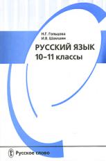 Гольцова. Русский язык. 10-11 кл. Учебник.