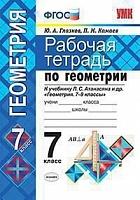 Глазков. УМК. Рабочая тетрадь по геометрии 7 класс. Атанасян ФПУ