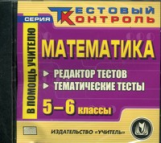 CD для ПК. Математика. 5-6 класс. Редактор текстов, тематических тестов.