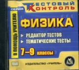 CD для ПК. Физика. 7-9 класс. Редактор текстов. Базы готовых тематических тестов./ Шевцов.
