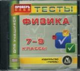 CD для ПК. Физика 7-9 класс. Тесты для учащихся./ Шевцов.