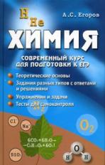 Егоров. Химия. Современный курс для подготовки к ЕГЭ.