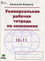 Киреев. Универсальная рабочая тетрадь по экономике. 10-11 класс. Базовый уровень.