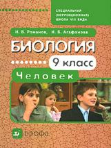 Романов. Биология. Человек. 9 класс. Учебник для коррекц. школ. VIII вид.