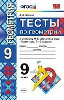 УМК Атанасян. Геометрия. Тесты 9 класс/ Фарков. (ФГОС).