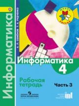 Семенов. Информатика. 4 класс В 3-х ч. Часть 3. Рабочая тетрадь. (ФГОС)