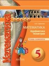 Сафонова. Математика. 5 кл. Тетрадь-экзаменатор. (УМК