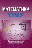 В таблицах и схемах для школьников и абитуриентов. Математика./ Крутова.