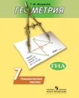 Мищенко. Геометрия 7 класс Тематические тесты. (к уч. Погорелова). ОГЭ