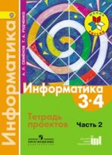 Семенов. Информатика. 3-4 класс В 3-х ч. Часть 2. Тетрадь-проектов. (ФГОС)