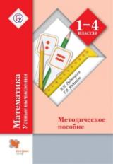 Рудницкая. Математика. Устные вычисления.1-4 класс Методическое пособие. (ФГОС)