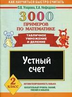 Узорова. 3000 примеров по математике. (Табличное умножение и деление). Устный счет. 2 класс.  ПЗ.