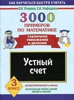 Узорова. 3000 примеров по математике. Устный счет. (Табличное умножение и деление). 3 класс.