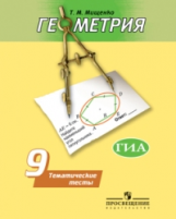 Мищенко. Геометрия 9 класс Тематические тесты. ОГЭ. (к уч. Погорелова)