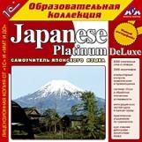 1С: Образовательная коллекция. Japanese Platinum DeLuxe. (CD)