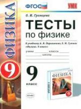 УМК Перышкин. Физика. Тесты 9 класс ( к новому учебнику). / Громцева. (ФГОС).
