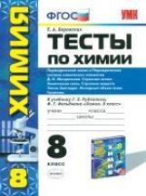 УМК Рудзитис. Химия. Тесты 8 класс. 2-е полугодие. / Боровских.