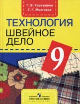 Картушина. Швейное дело. 9 кл. Учебник. (VIII вид).