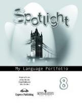 Ваулина. Английский язык. Английский в фокусе. 8 кл. Языковой портфель.
