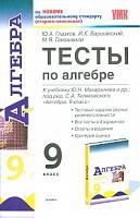 УМК Макарычев. Алгебра. Тесты 9 класс/ Глазков. (ФГОС).