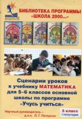Дорофеев. Математика 5 класс. Сценарии уроков к учебнику 1-е полугодие. (CD).