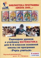 Дорофеев. Математика 6 класс. Сценарии уроков к учебнику 1-е полугодие. (CD).