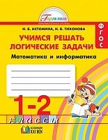 Истомина. Учимся решать логические задачи. Математика и информатика. Рабочая тетрадь  1-2 класс.  (ФГОС).
