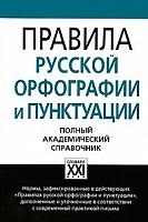 Лопатин. Правила русской орфографии и пунктуации.