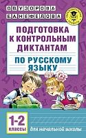 Узорова. Подготовка к контрольным диктантам по русскому языку. 1-2 класс Планета знаний.