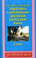 Узорова. Подготовка к контрольным диктантам по русскому языку. 3 класс