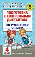Узорова. Подготовка к контрольным диктантам по русскому языку. 4 класс.