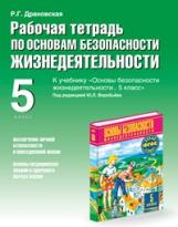Рабочая тетрадь  по ОБЖ. 5 класс К учебнику Воробьева. (К уч. ФГОС) /Драновская.