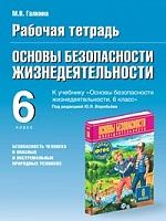 Рабочая тетрадь по ОБЖ. 6 класс. К учебнику Воробьева. (ФГОС). /Галкина.